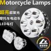 12v-80v摩托车Led大灯