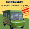 美旺街景冰激凌多功能电动四轮餐车麻辣烫移动小吃车