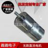 优质供应GM37-3650 36mm/24V直流无刷电机