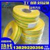 125°多倍收缩双色黄绿热缩套管环保绝缘无卤阻燃耐高温热缩套管