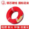 WDZBN-BYJ 4 低烟无卤耐火阻燃绝缘聚烯烃导线 电缆电线批发