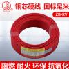 WDZBN-BYJ1 低烟无卤耐火阻燃聚烯烃绝缘电线 电缆电线批发