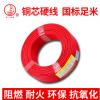 起帆ZBN-BV10 耐火铜芯绝缘电线供应 铜芯电缆 电缆电线批发