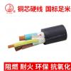 厂家直销重型橡套绝缘电缆 电力电缆绝缘导线 YC 3*120+1*35