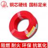 耐火绝缘铜芯硬导体电线 电缆电线 铜芯电缆
