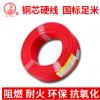 ZB-BV1阻燃铜芯硬导体单芯电线 绝缘导线 阻燃电线 电缆电线批发