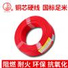 家装BV单芯线系列 可定制铜芯电线电缆