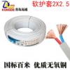 青岛远通专业供应国标rvv护套线 2.5平方两芯pvc护套线厂家直销
