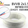 厂家批发 电线电缆 铜芯护套线 家用电线 国标BVVB 2X 1.5平方