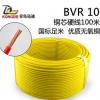 电线电缆 家装电线 BVR10平方多股软铜线家用国标电源线