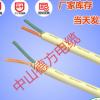 德方现货电线电缆白色橡胶线H05RN-F2*1.0.3*0.75.2*0.75橡胶线
