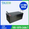 通迅系统蓄电池 12v250ah蓄电池 太阳能铅酸免维护蓄电