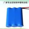 厂家供应 18650锂电池组 11.1V2200mah锂电池