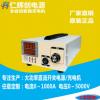 24V30A全自动智能充电机 高频快速充电机