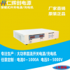 3KW按键式开关电源/充电机 AC转DC直流输出任意设定
