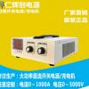 1KW旋钮式开关电源/充电机 AC转DC直流输出任意设定