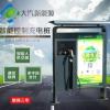 热销 电动汽车充电站7KW交流充电桩带广告位220V快速智能充电电源