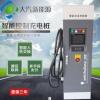 热销 电动汽车充电桩41KW/63A智能充电站电动比亚迪汽车充电桩