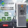 热销推荐 优质电动汽车充电站30KW/750vDC直流充电桩
