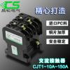 中间继电器CJT1-10A交流接触器220v 银触点低压接触器