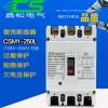 塑壳断路器CSM1-225L 空气开关 CM1断路器NM1