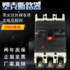 塑壳断路器CM3-100L/3300空开三相63A100A常熟空气开关