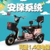 简特迷你女新款双人电动三轮车老年休闲代步车