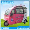 新款电动电池三轮车厂家 节能电机电动三轮车