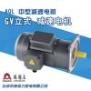 奥奇力 550W 立式 GV中型齿轮减速电机 减速马达