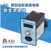 供应智能数显调速器 马达调速开关 电机控制器