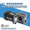 厂家专供 优质减速电机配蜗轮蜗杆 NMRV50 减速定速马达