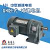 厂家直销GV中型齿轮减速电机 GV28-400-60S