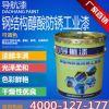 旭昇涂料 导航铁红醇酸防锈漆250公斤 排山管快干型调和油漆涂料