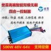誉霖12管500W48V64V三模正弦波超静音电动车控制器