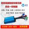誉霖6管350W36V48V正弦波三模超静音电动车控制器