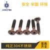 厂家直销 不锈钢螺丝 非标件内六角螺丝手拧螺丝来样定制