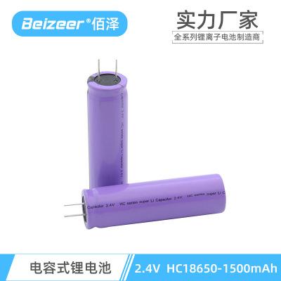 工厂直销2.4V钛酸锂电池18650 1500mAh快充电池低温锂电池超安全