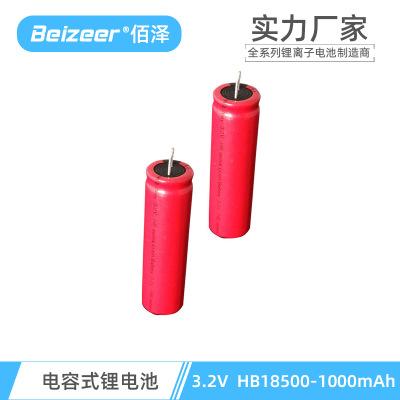 3.2V磷酸铁锂电容电池1850 1000mAh高倍率电动工具圆柱动力电池