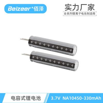 3.7V电池1045 330mAh电动牙刷电子打火机圆柱电容电池