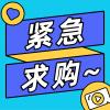 招募上海汽车零部件加工、钣金件供应商