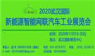 2020武汉国际新能源智能网联汽车工业展览会