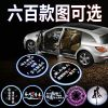 车门迎宾灯汽车投影无线开门灯led感应镭射免接线改装装饰照地灯