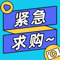 宁夏王洼煤业有限公司2021年第一季度电机电子平台询价采购项目