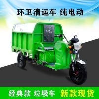 电动三轮保洁车小区绿化垃圾运输车转运车江苏厂家直供支持定制