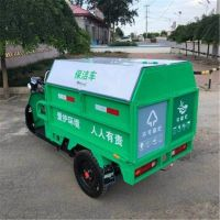 三轮电动环卫保洁车小区街道垃圾清理运输车江苏厂家直供可定制