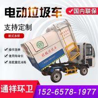 电动城市垃圾清运车小区物业环卫自卸式四轮挂桶小型垃圾车可定制
