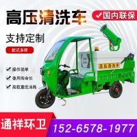 电动高压清洗车城市降温路面清洁车三轮沿石道路清洗洒水车定制