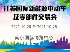 江苏国际新能源电动车及零部件交易会