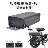 代驾车后置电池盒子电池外壳锂电池盒子电瓶自行车改装电池箱48V