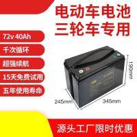 电动车锂电池72V40AH36AH电动车锂电池租赁大容量电瓶电池包邮